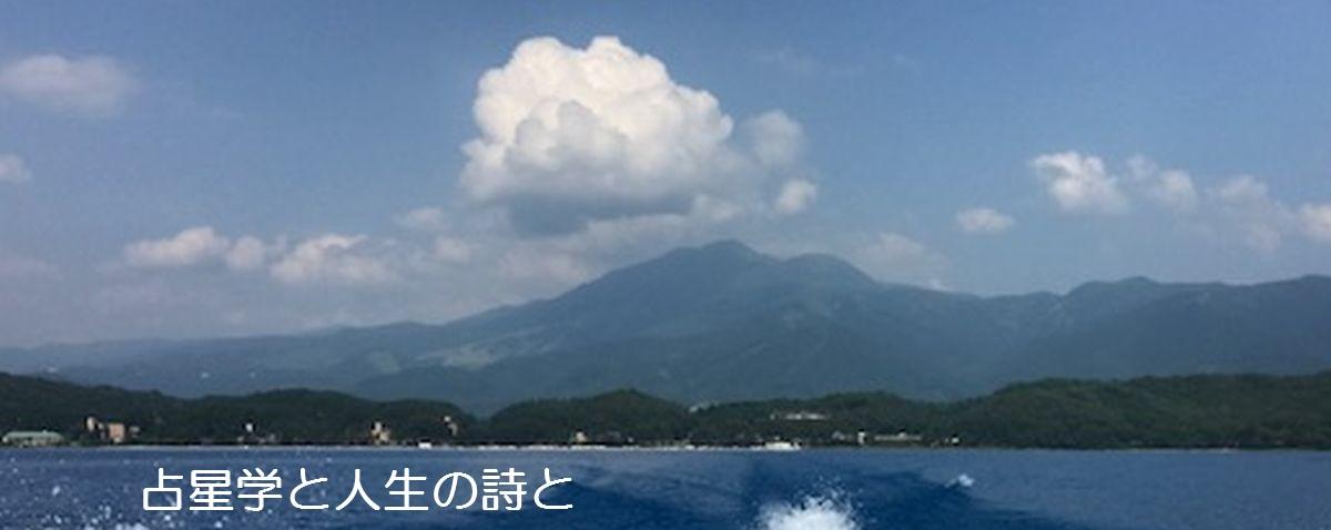 秋生真里の算命学日記 人生相談